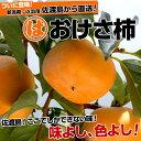 【送料無料】新潟県産 JA羽茂 まるは おけさ柿 3.75キロL又はMサイズ(18玉から20玉)
