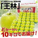 送料無料 JAつがる弘前 王林りんご 10キロ(26から46玉)市場発送 おうりん 林檎