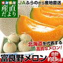 送料無料 北海道から産地直送 JAふらの 富良野メロン 優品以上 8キロ原体箱(約2キロ×4