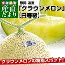 送料無料 静岡県産 クラウンメロン 白等級 6キロ以上(6玉) メロン めろん 市場発送商品