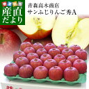 送料無料 青森県より産地直送 高木商店 マルタカブランド サンふじりんご 秀A 5キロ(23から25玉入)林檎 りんご リンゴ