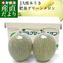 送料無料 熊本県産 JA熊本うき 肥後グリーンメロン 優以上 4キロ前後(約2キロ×2玉) 市場スポット