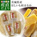 送料無料 茨城県の干し芋工場より直送 茨城県 ほしいも 紅はるか 110g×4袋