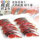 送料無料 北海道から発送 北海道加工 天然紅鮭 切り身 1キ...