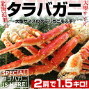 【送料無料】北海道加工 大型タラバ脚肉 2肩分 (合計1.5キロ)かに カニ 蟹