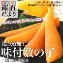 送料無料 北海道加工 味付数の子 二度仕込み醤油味 約500g(250g×2)