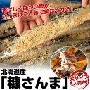 送料無料 北海道産 糠さんま 山盛り2キロ(18尾から20尾)