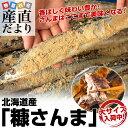送料無料 北海道産 糠さんま 山盛り2キロ (1尾100g前後×20尾) さんま サンマ
