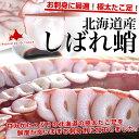 送料無料 北海道産 お刺身用 極太たこ足(しばれだこ)3本セット 約1キロ (たこ足(約350g)×3本) 柳蛸 やなぎたこ