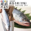 送料無料 北海道から産地直送 北海道産 新巻き鮭(甘塩) ま...