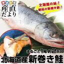 送料無料 北海道産 新巻き鮭(甘塩)まるごと 1尾 約2キロ...