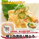 北海道知床羅臼産 雄鮭限定 鮭とろ 150g×4カップ (合計600g)