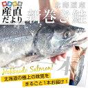 送料無料 北海道産 新巻き鮭 まるごと1本 約1.6キロ さ...