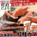 送料無料 北海道から直送 北海道加工 脂たっぷりの紅鮭カマ(ロシア産) 500g (
