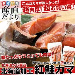 送料無料 北海道から直送 北海道加工 脂たっぷりの紅鮭カマ(ロシア産) 500g (約4ー7切)×2袋セット