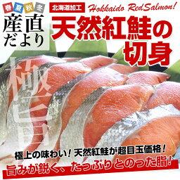 北海道加工 天然紅鮭(ロシア産) たっぷり1キロ 切り身 (14切から16切前後) サケ シャケ