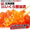 送料無料 北海道産 いくら醤油漬け (ますこ) 約500g