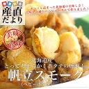 送料無料 北海道産 やわらかホタテの燻製!帆立スモーク(ベビーホタテ) たっぷり5