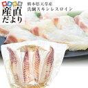 熊本県 天草から 産地直送品!極上の熊本天草の真鯛「真鯛スキンレスロイン」合計約1キロ(4枚入り)