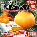 送料無料 愛媛県より産地直送 JAえひめ中央 紅まどんな 良品 3LからLサイズ 約3キロ化粧箱(10玉から15玉)オレンジ おれんじ