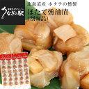 北海道より直送 北海道産 ホタテのソフト貝柱 ほたて燻油漬(割れ品) たっぷり5本セット 送料無料