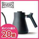 【RIVERS/リバーズ】スタッグケトル マットブラック FELLOW STAGG KETTLE 【