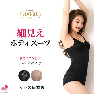 Bodysuit shapewear underwear pressure ringtone pressure underwear compensation compensation correction underwear correction inner body suit compensation underwear Japan made (underwear & Pajamas _ nightwear _ Rakuten _ mail-order / ladies winner / sh