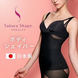 Very cheap! Shapewear underwear Body Shaper waist cincher pressure wear pressure underwear compensation compensation compensation inner body suit shaping underwear bust-up Shaper made in Japan aside meat Bodywear (_ Rakuten _ mail-order)
