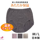 There is a case panties [K-AT5320] were it in cashmere touch / [M/L], or to suffer from sending it for underwear Lady's / warm inner / warm underwear / warm goods / order product for approximately one week [Mie]