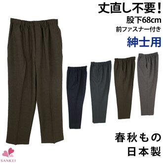 爸爸的容易褲子在日本男士男士休閒褲褲子拉鍊與它 inseam 68 釐米長度訂單項交付 1 周左右可採取