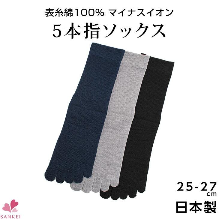 紳士5本指ソックス(メンズ ショートソックス)【32-558】【25-27cm】五本指/靴下/ソックス /日本製/表糸綿100%/無地こちらの商品はお届けまでに一週間ほどかかる場合がございます【三恵】