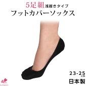 【送料無料★メール便】見えにくい浅履きタイプ☆5足組脱げにくいフットカバー
