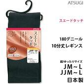 Comfort★スエードライン180D10分丈レギンス ゆったりサイズ