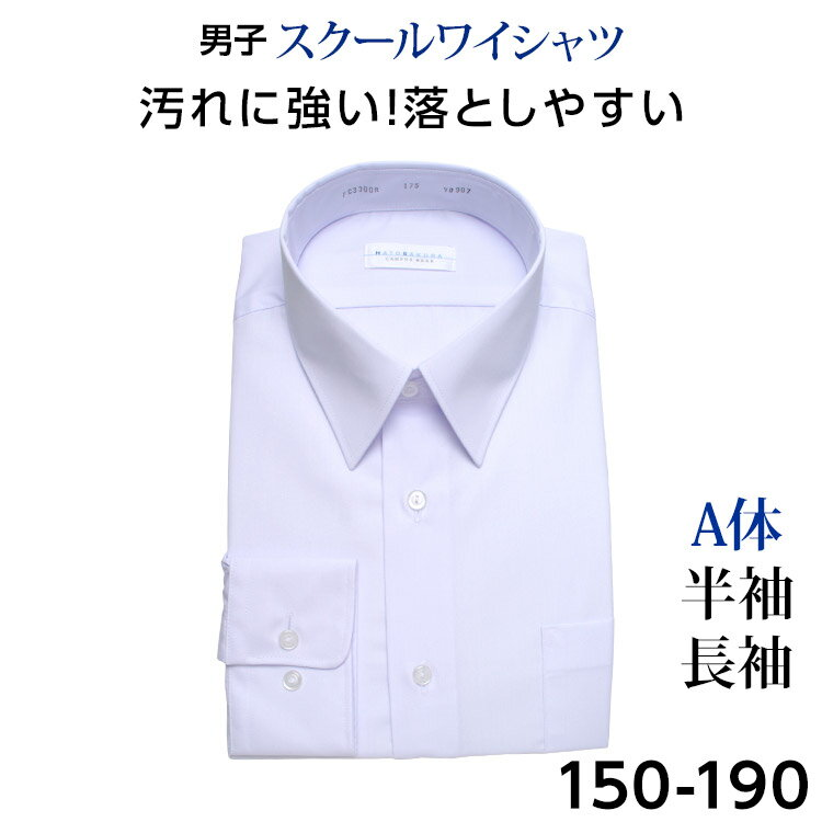 No refunds exchanges students clothes shirts / ノンナイロン form stable student カッターシャツ / shirt / long sleeve / school shirt junior children's boy A body kids school short sleeve * after opening non-defective products / store and share stock for deliver in a w