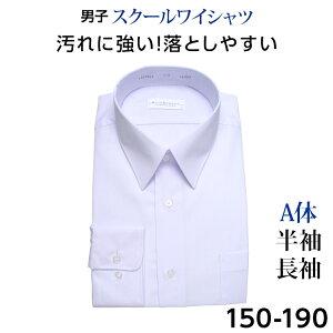 アイロン カッターシャツ スクール ワイシャツ ジュニア