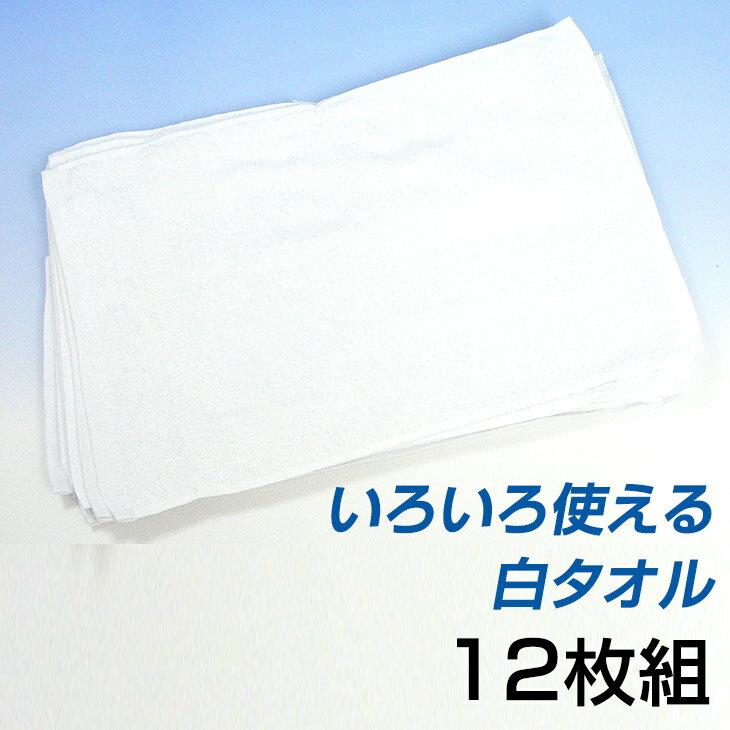 白タオル 12枚組(100118)実店舗と共有在庫のためお届けに一週間ほどかかる場合がございます【三恵】