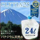 天然水 クリティア CLYTIA 富士山のお水 12Lボトル×2本/ミネラルウォーター 乳児 ミルク用 バナジウム 軟水 富士山 地下水 ドリンク【あす楽対応】3セット以上で※代引