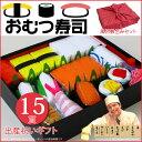 出産祝い おむつ寿司(15貫)Mサイズ 風呂敷包み特別