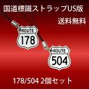 US版 国道標識ストラップ ROUTE178号&504号 2個セット ネコポス 送料無料(宅配便はあ