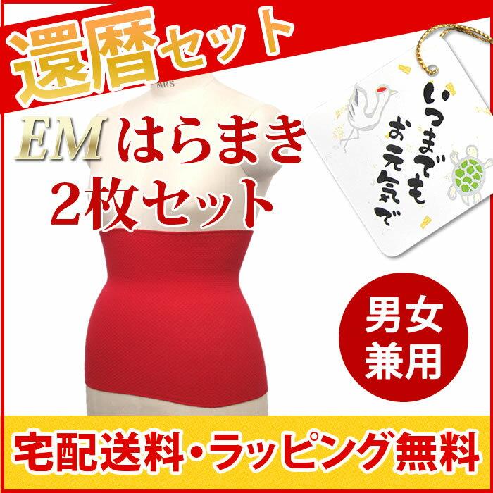 還暦祝い 赤い腹巻き 2枚ギフトセット レギュラ...の商品画像