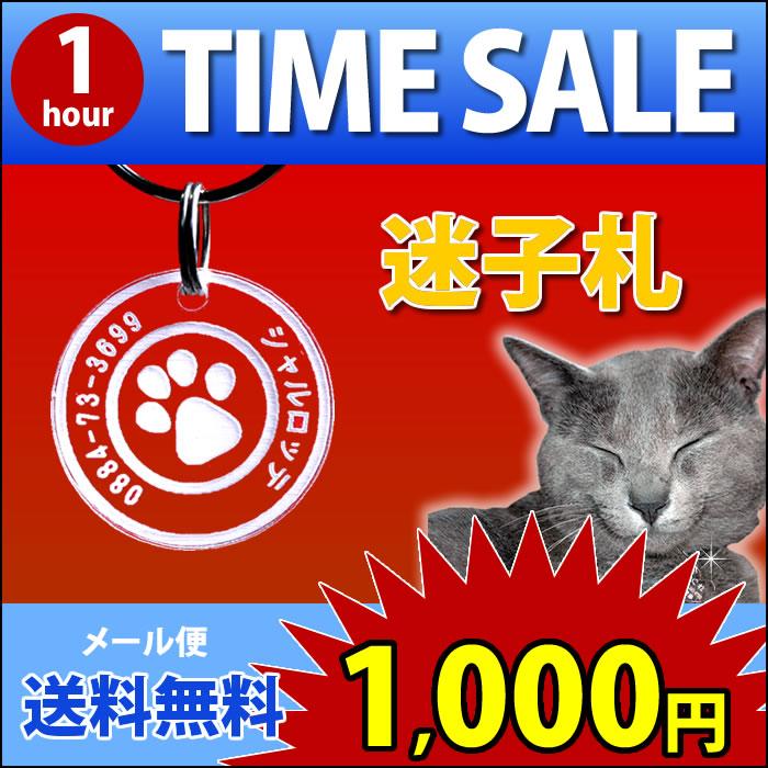 (09)9月6日20時数量1個限定1時間タイムセール超軽量犬猫用アクリル迷子札ネコポス送料無料/10
