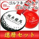 還暦祝い 赤いゴルフボール & 名入れ丸型ゴルフネームプレー...