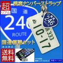 国道標識付 特許ナンバープレートストラップ・キーホルダー ポスト投函 メール便 送料無料(宅配便はあ