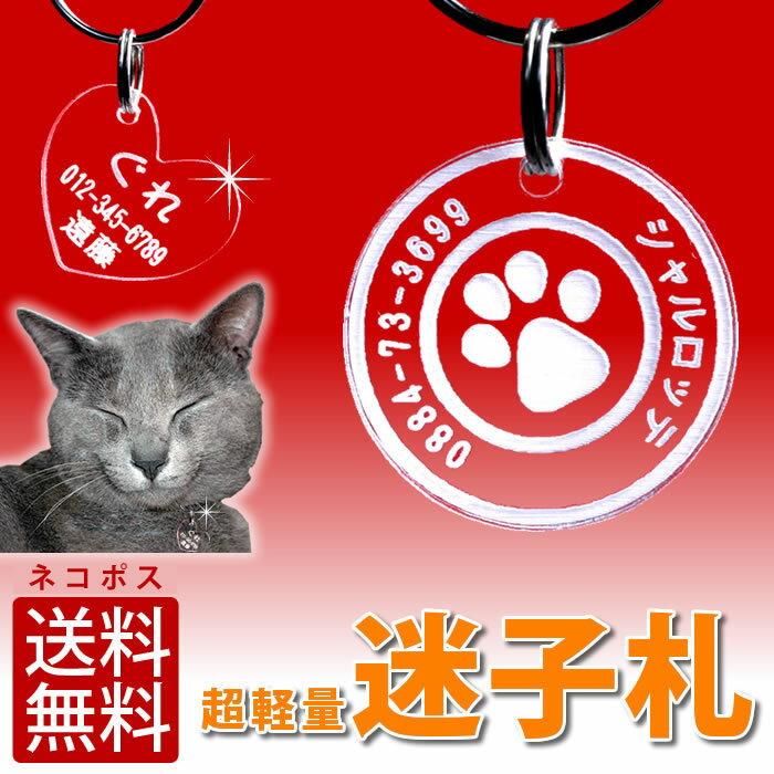 超軽量迷子札アクリル製小型犬猫用ネコポス送料無料(宅配便はあす楽対応)/ペット・ペットグッズ猫用品首