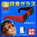【ポイント20倍】日食グラス(メガネ型1枚)クロネコDM便 送料無料★家族で太陽黒点観察 日食眼鏡