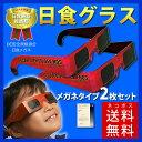 ショッピング日食グラス 2019年1月6日全国部分日食に 双眼 日食グラス(メガネ型2枚セット)ネコポス 送料無料(宅配便はあす楽対応)/TV・オーディオ・カメラ カメラ・ビデオカメラ・光学機器 双眼鏡
