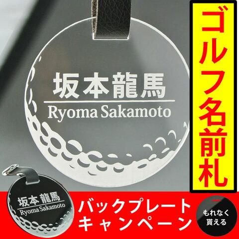 ゴルフ 丸型 クリア(バックプレート付) ネームプレート ネコポス 送料無料(宅配便はあす楽対応)