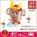 出産内祝い だっこ米 季節デザイン(5月端午の節句)