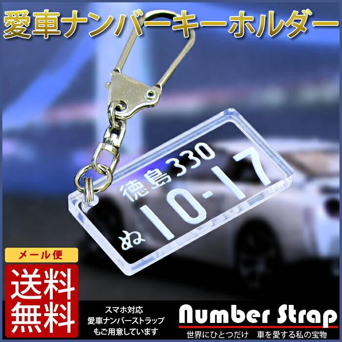【1000円SALE】愛車 ナンバープレート キーホルダー(クリアモデル)ポスト投函 メー…...:sancyokubin:10000418