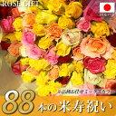 米寿祝い バラの花束 おまかせ(50cm×88本)無料ラッ